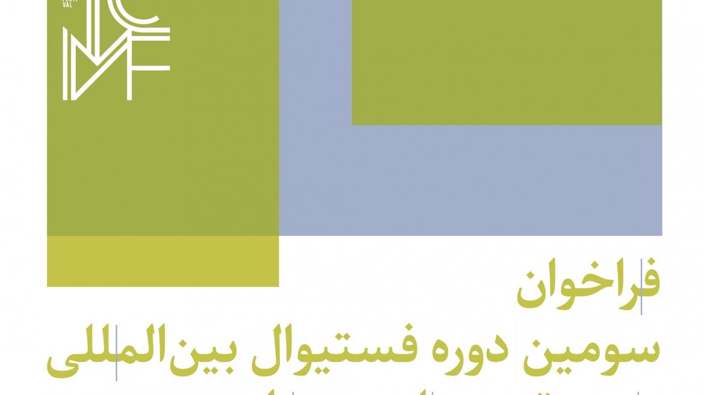 فراخوان سومین فستیوال موسیقی معاصر تهران منتشر شد