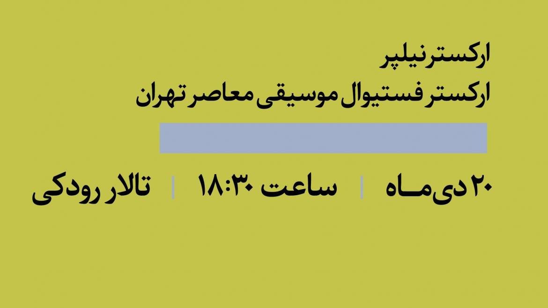 اجرای ارکستر فستیوال موسیقی معاصر تهران در جشنواره فجر