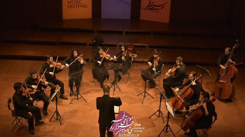 ارکستر نیلپر و اجرای آثار مینیمال