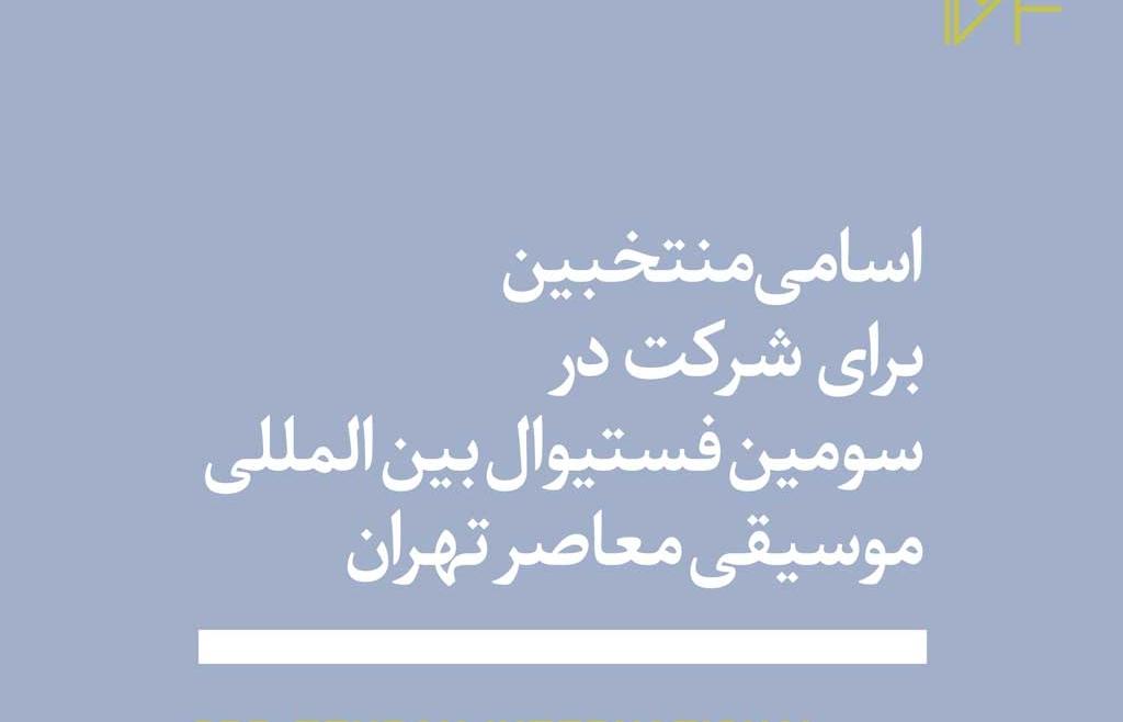 فهرست برگزیدگان شرکت در سومین فستیوال موسیقی معاصر تهران