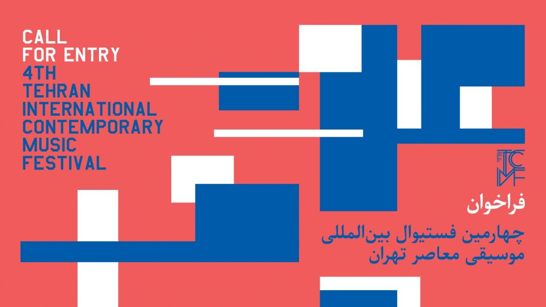 فراخوان چهارمین فستیوال بینالمللی موسیقی معاصر تهران منتشر شد