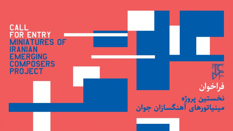 فراخوان نخستین پروژه مینیاتورهای آهنگسازان جوان ایرانی منتشر شد
