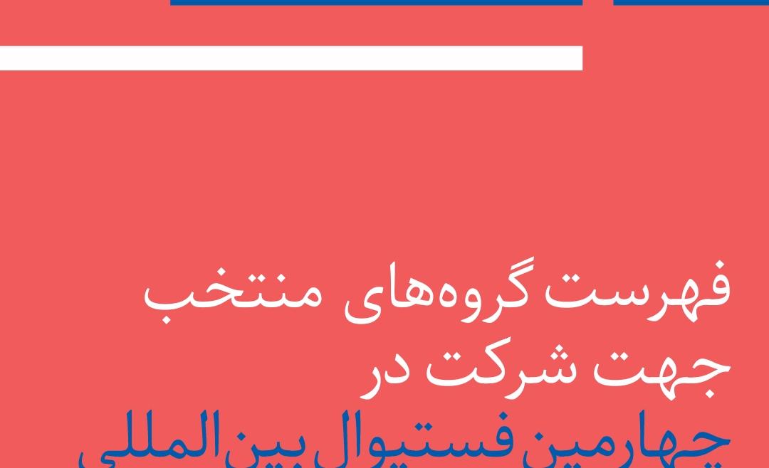فهرست شرکت کنندگان چهارمین فستیوال بین المللی موسیقی معاصر تهران