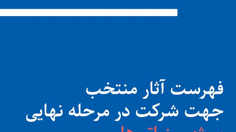 فهرست آهنگسازان منتخب جهت شرکت در مرحله نهایی «پروژه مینیاتورهای آهنگسازان جوان ایرانی» منتشر شد.